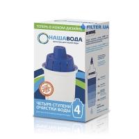 Сменная кассета Наша Вода-4 к фильтру-кувшину Наша Вода
