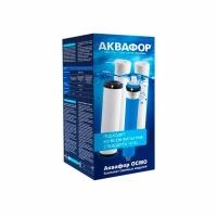 Комплект картриджей Аквафор Классика (PP20-B510-03-PP5-ULP50)