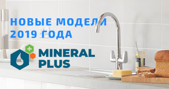 нові фільтри Mineral Plus