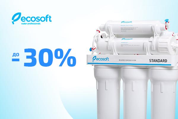 Специальные цены на продукцию Ecosoft