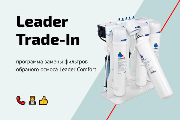 Замени старый фильтр Leader на новый