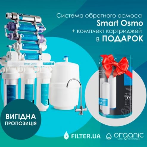 Фото 4 - На зображенні Фільтр зворотного осмосу Organic Smart Osmo 7